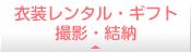 衣装レンタル・婚礼ギフト品・撮影・結納