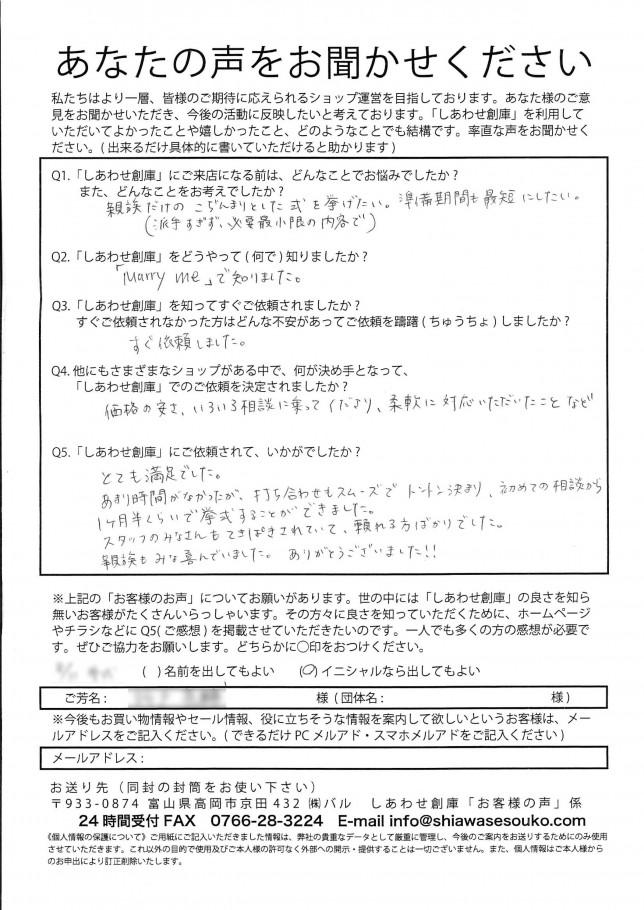 折戸様(新)