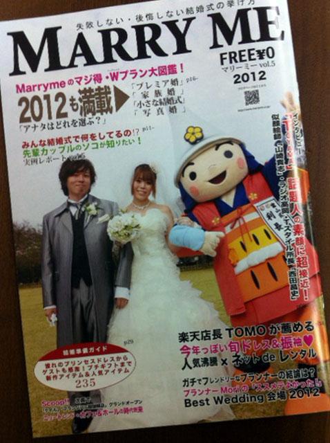 marrymeのコピー.jpg
